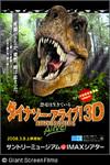 Dino_photo01