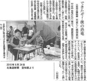Mikasanews