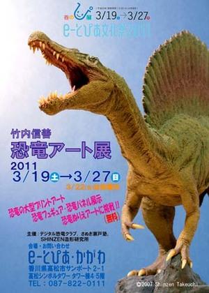Exhibition2011etopiaa