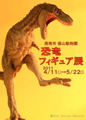Exhibition2011tokuyama1