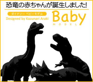 Baby_main_1
