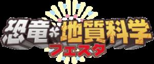 Festa_title_top